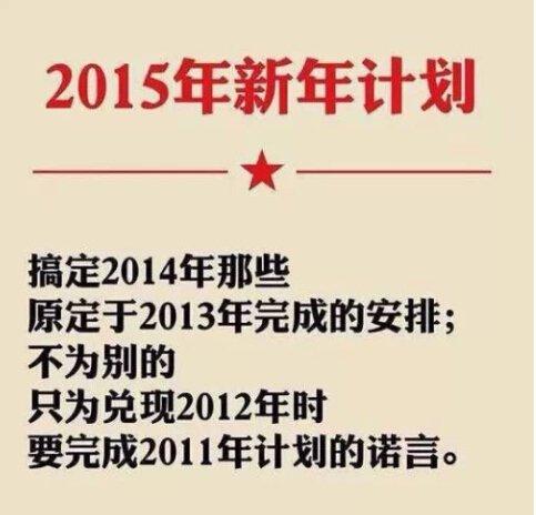 2015年新年计划