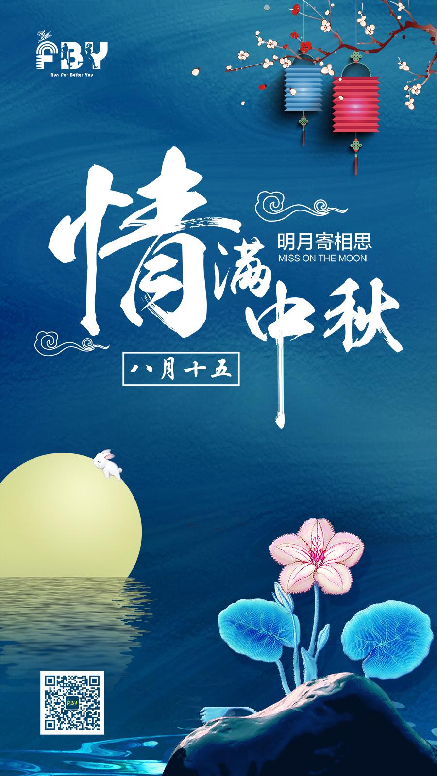 2017中秋快乐